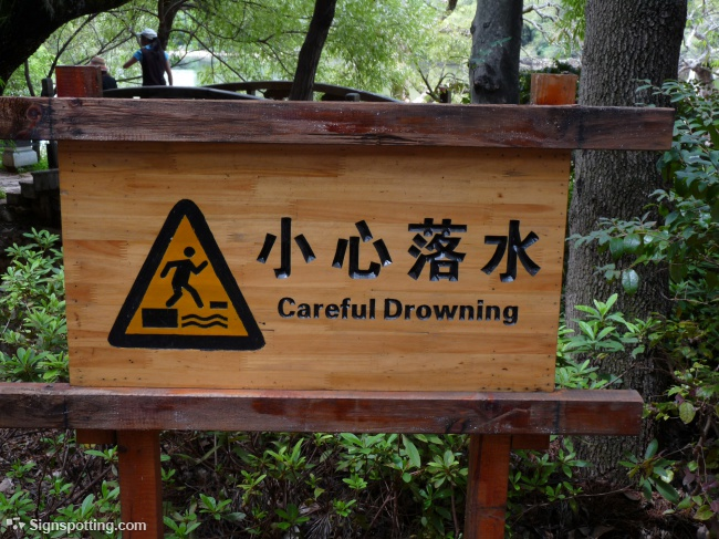 Funny Sign: Careful Drowning